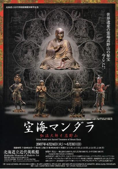 Priest Kukai and Sacred Treasures of Mount ... : 日本 歴史 人物 : 日本