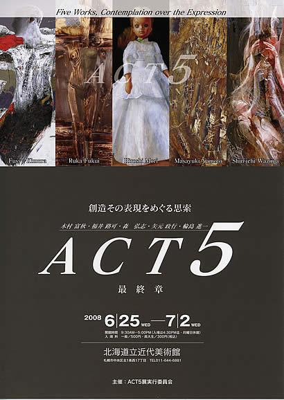 Artとは、ACT5!
